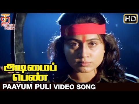 Adimai Penn Tamil Full Movie Download