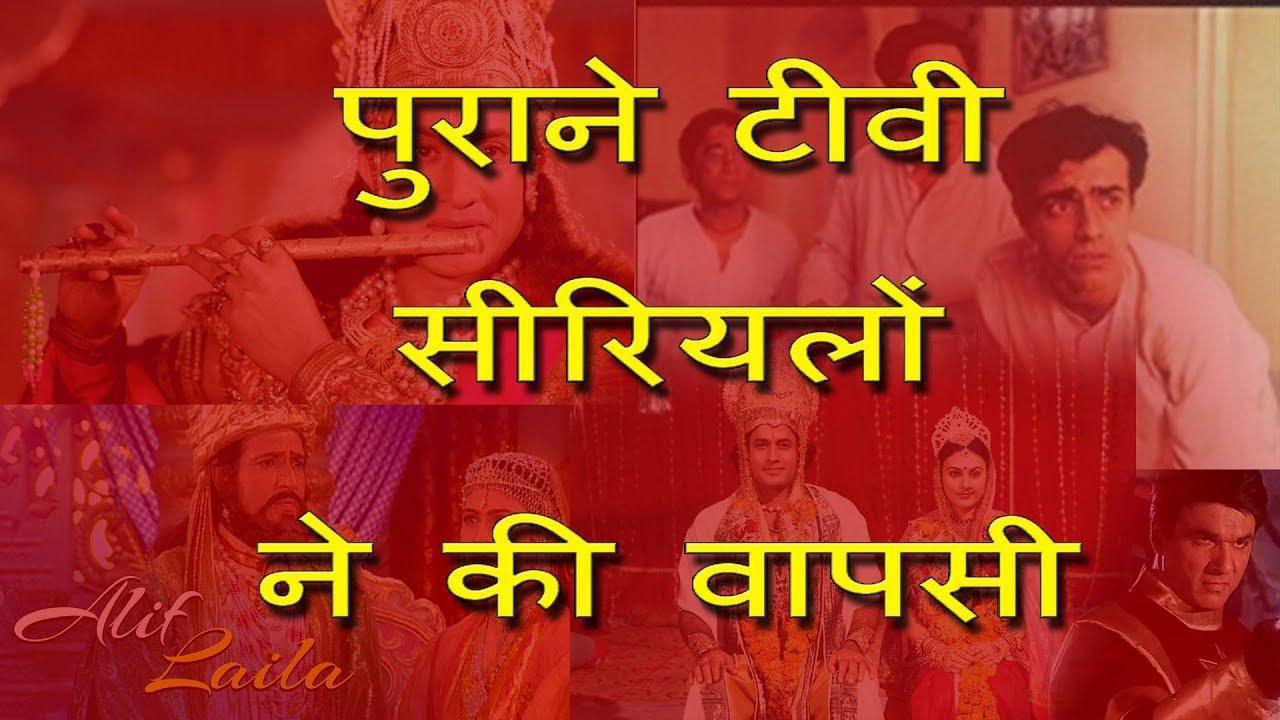 पुराने टीवी  सीरियलों ने की वापसी   Old TV Serials Came Back in Lockdown   Chotu Nai