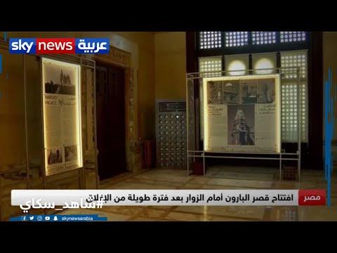 افتتاح قصر البارون في القاهرة بعد عمليات ترميم استمرت 3 سنوات  - نشر قبل 3 ساعة