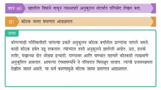 QnA, Standard 7, Science chapter 1, Maharashtra Board - Marathi Medium