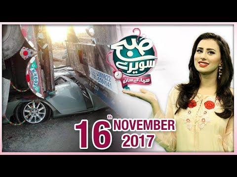 Subah Saverey Samaa Kay Saath - SAMAA TV - 17 Nov 2017