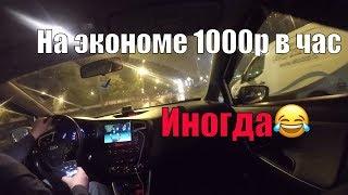 Работа в #Яндекс и #Gett. День 3. За ошибки платить не буду. МозгоеПы!!!!/StasOnOff