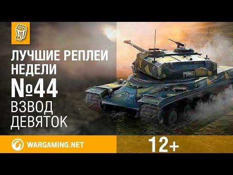 Лучшие Реплеи Недели с Кириллом Орешкиным #44 [World of Tanks]