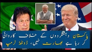 Trump says Pakistan is cooperation for peace, India don't