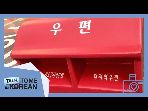 Korean Through Photos - Postbox [TalkToMeInKorean]