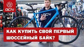 gCN по-русски. Первый Шоссейник, Как выбрать шоссейный велосипед?