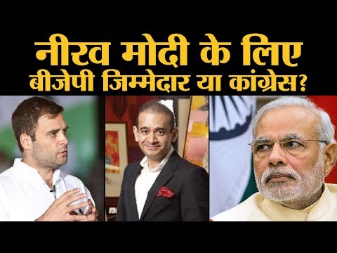 Nirav Modi ने PNB को जो चिट्ठी लिखी, उससे क्या पता चलता है ?   PNB Scam   Narendra Modi