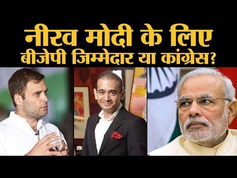 Nirav Modi ने