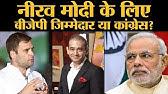 Nirav Modi ने PNB को जो चिट्ठी लिखी, उससे क्या पता चलता है ?PNB ScamNarendra Modi