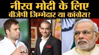 Nirav Modi ने PNB को जो चिट्ठी लिखी, उससे क्या पता चलता है ? | PNB Scam | Narendra Modi