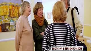 В стенах Волковского открылась новая выставка «На радость вам»