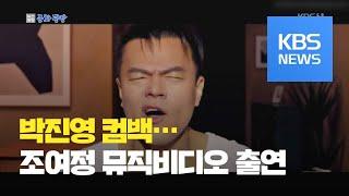[문화광장] 박진영, 신곡 발표로 댄스가수 컴백 / K…