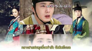 [Thai sub + Karaoke] OST. The Moon That Embraces the Sun : Back in Time (??? ???) MP3