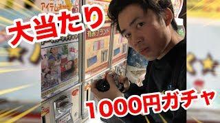 【1000円ガチャ】まさかの当たりが出たので電話したら大爆笑してしまったwww