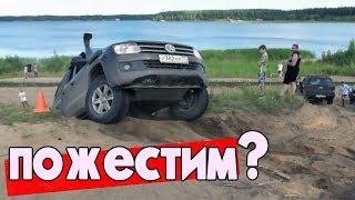 Volkswagen Amarok, Соболь 4х4 , Nissan Terrano,  SsangYong. Битва, оффроуд, бездорожье 2017.