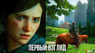 оБЗОР The Last of Us Part II  (Одни из нас 2)ГЕЙМПЛЕЙ (на русском) почему я думаю, что трейлер лжет