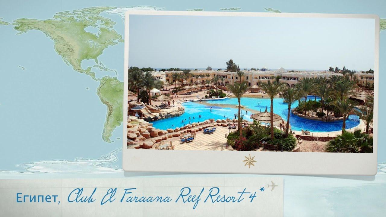 U041e U0431 U0437 U043e U0440  U043e U0442 U0435 U043b U044f Club El Faraana Reef Resort 5   U0432  U0428 U0430 U0440 U043c