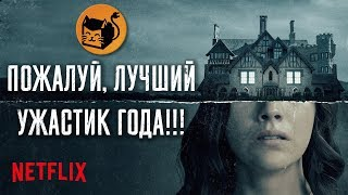 "ПРИЗРАКИ ДОМА НА ХОЛМЕ ""THE HAUNTING OF HILL HOUSE"" ОБЗОР СЕРИАЛА"