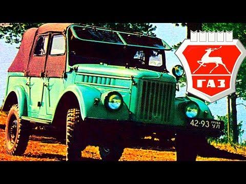 Тест-драйв ГАЗ-51