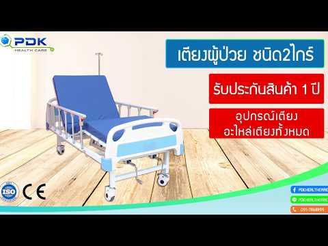 [Review] เตียงผู้ป่วยชนิด2ไกร์ & วิธีการประกอบติดตั้งง่ายๆ