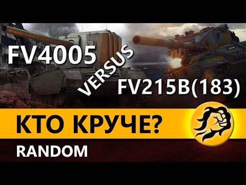 FV4005 versus FV215b (183). Кто круче? Random