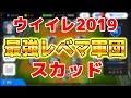 #678【ウイイレアプリ2018】ウイイレ2019最強レべマ軍団スカッド!