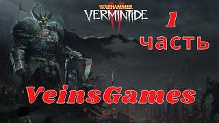 Warhammer Vermintide 2 с VeinsGames! Первый запуск и тест игры!