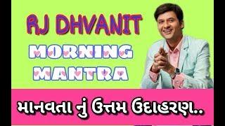 RJ DHVANIT MORNING MANTRA || 04-04-2018