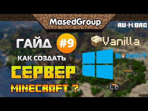 видео: Как создать сервер minecraft на windows?
