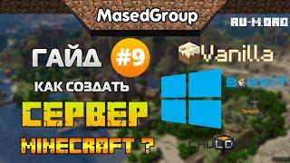 Как создать сервер Minecraft на Windows?(В данном видео вы узнаете как создать сервер Майнкрафт на Windows. Подробности о ядрах сервера, о установке..., 2015-09-08T11:22:03.000Z)