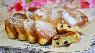 Сдобное печенье на сметане с шоколадом . В мультипекаре REDMOND