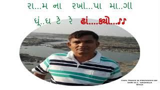 Hansla Halo Re Have Motida Nahi Male...Karaoke (GUJARATI)....હંસલા હાલો રે હવે,મોતીડા નહીં રે મળે