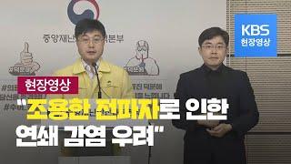 """[중앙재난안전대책본부] """"권역별 선별 진료 긴급지원팀 …"""