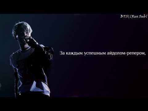 Agust D - The Last Rus Sub [ПЕРЕВОД НЕ МОЙ]
