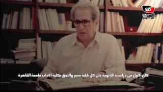 في ذكرى ميلاده.. معلومات قد لا تعرفها عن «أنيس منصور»