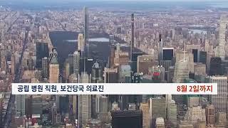 7.26.21 KBS America News 뉴욕…