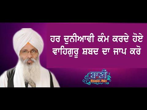 L-Katha-Vichaar-L-Bhai-Guriqbal-Singh-Ji