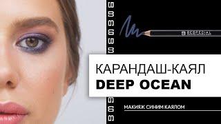 Яркий синий макияж глаз карандашом-каялом BESPECIAL