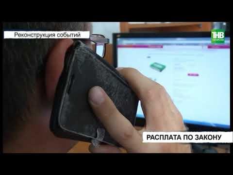 В Бугульме вынесен приговор за мошенничество - ТНВ