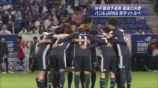 Japan 1 Bosnia Herzegovina 2 Kirin Cup 2016