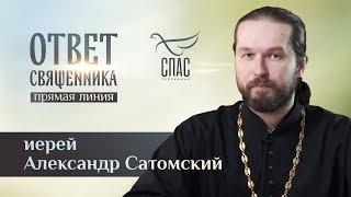 ОТВЕТ СВЯЩЕННИКА. ИЕРЕЙ АЛЕКСАНДР САТОМСКИЙ