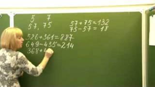 Алгоритм письменного сложения и вычитания 1 часть