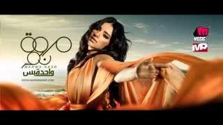 Marwa Nasr - Alet Asel / مروة نصر -قلة أصل
