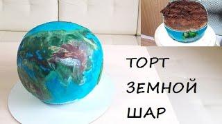 як зробити торт глобус з мастикою