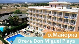Отель Don Miguel Playa   о.Майорка   Испания   Видео обзор
