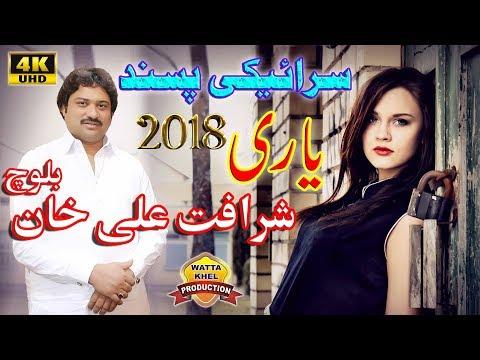 ♫Yari ► Sharafat Ali Khan Baloch ► Latest Punjabi And Saraiki Yari  Song 2018 #Wattakhel_Production