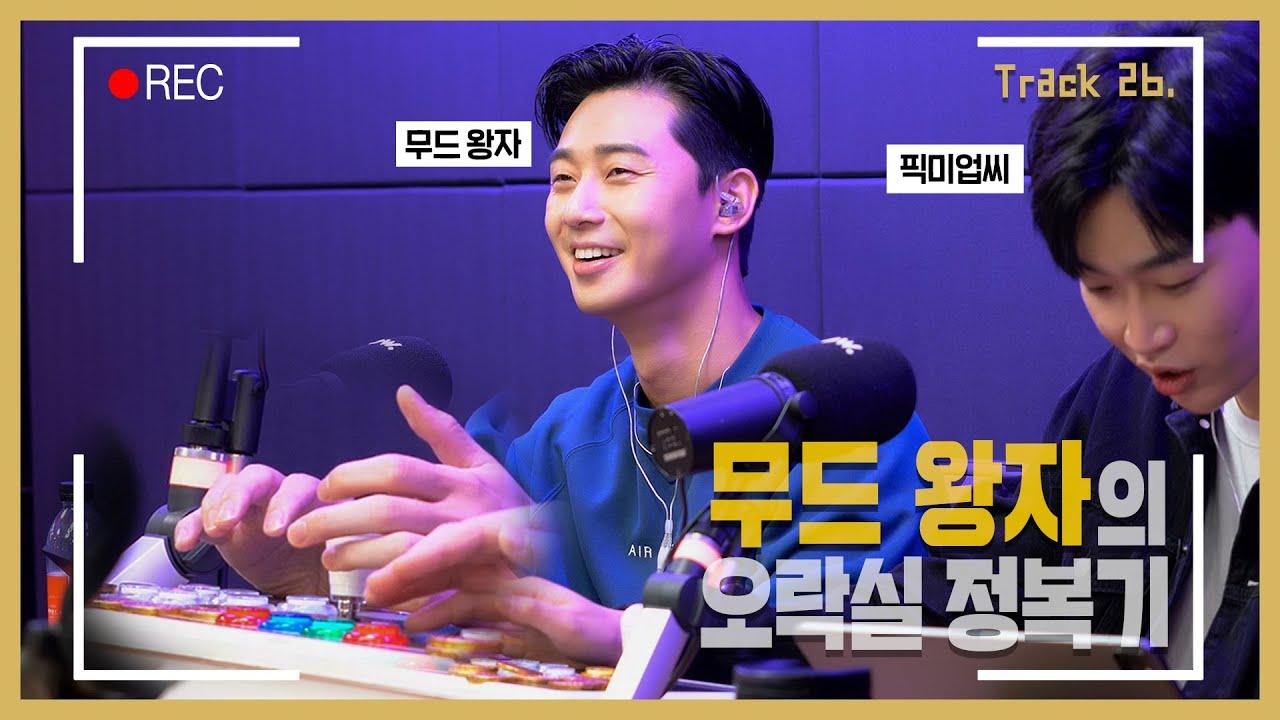 [Track 26] 무드왕자 박서준의 오락실 정복기 Park Seo Jun in Peakboy's Arcade