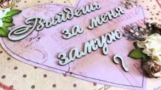 видео Аффирмации на любовь и скорейшее замужество с суженым