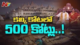 IT Officials Find Rs 500 Crore Unaccounted Money From Kalki Bhagwan's Ashram || NTV