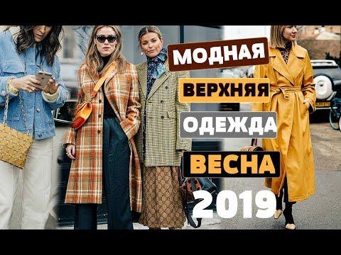 ВЕРХНЯЯ ОДЕЖДА  ВЕСНА -ЛЕТО 2019 | Пальто, куртки, тренчи? НЕДЕЛЯ ТРЕНДОВ |
